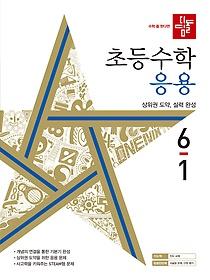 디딤돌 초등 수학 응용 6-1 (2022년용)