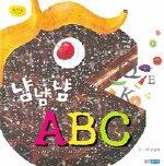 냠냠냠 A B C