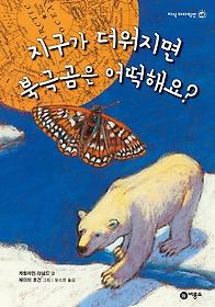 지구가 더워지면 북극곰은 어떡해요?