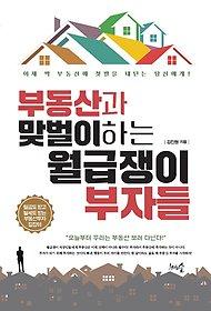 [90일 대여] 부동산과 맞벌이하는 월급쟁이 부자들