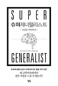 슈퍼제너럴리스트 = Supergeneralist : 지성을 연마하다