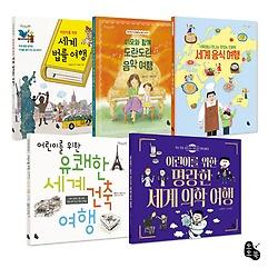 토토북 인문학 여행 시리즈 5종 세트