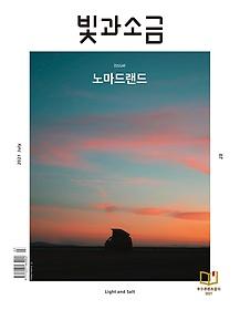 빛과 소금 (월간) 7월호