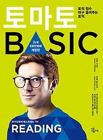 [한정판매] 토마토 BASIC READING