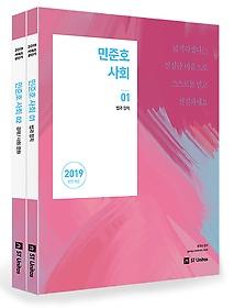 [2권분철] 2019 민준호 사회 세트