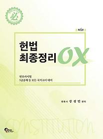 헌법 최종정리 OX