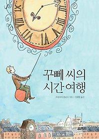[90일 대여] 꾸뻬 씨의 시간 여행
