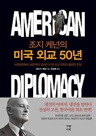 조지 케넌의 미국 외교 50년