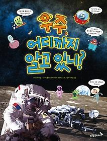 우주, 어디까지 알고 있니?