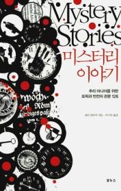 �̽��� �̾߱� Mystery Stories