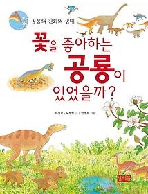 꽃을 좋아하는 공룡이 있었을까?