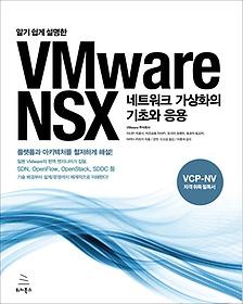 """<font title=""""알기 쉽게 설명한 Vmware NSX: 네트워크 가상화의 기초와 응용"""">알기 쉽게 설명한 Vmware NSX: 네트워크 가...</font>"""