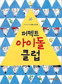퍼펙트 아이돌 클럽