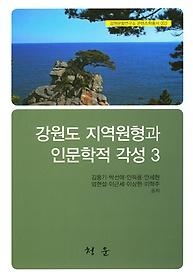 강원도 지역원형과 인문학적 각성 3