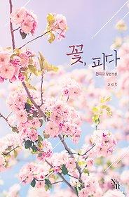 꽃, 피다 (합본, 전2권)