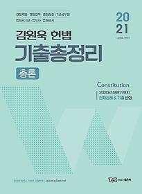 김원욱 경찰 헌법 기출총정리 - 총론