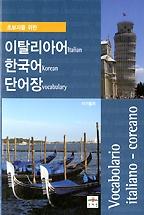 이탈리아어 한국어 단어장