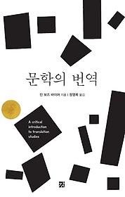 문학의 번역