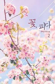 꽃, 피다 2권 (완결)