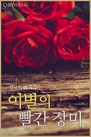 이별의 빨간 장미
