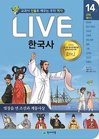 LIVE 한국사 : 교과서 인물로 배우는 우리 역사. 14, 빗장을 연 조선과 계몽사상