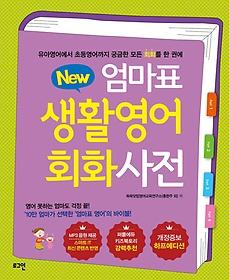 뉴New 엄마표 생활영어 회화사전