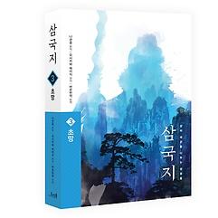 삼국지 원전 완역판 3 : 초망(草莽)