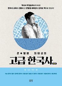 큰별쌤 최태성의 고급 한국사 - 전근대편