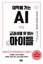 대학에 가는 AI vs 교과서를 못 읽는 아이들 표지 이미지