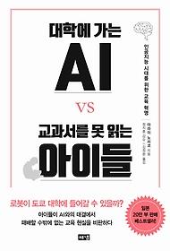 """<font title=""""대학에 가는 AI vs 교과서를 못 읽는 아이들"""">대학에 가는 AI vs 교과서를 못 읽는 아이...</font>"""