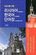 러시아어 한국어 단어장