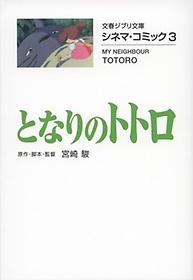 """<font title=""""シネマ.コミック 3 となりのトトロ (文春ジブリ文庫)"""">シネマ.コミック 3 となりのトトロ (文春ジ...</font>"""