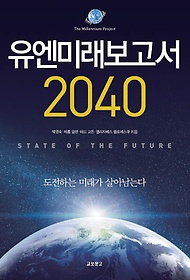 유엔미래보고서 2040 = The millennium project