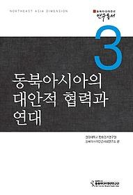 동북아시아의 대안적 협력과 연대