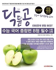 "<font title=""닥듄공 EBS연계 변형 BEST 수능국어 종합편 B형 필수 A형 선택(2014)"">닥듄공 EBS연계 변형 BEST 수능국어 종합편...</font>"