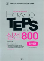 """<font title=""""How to TEPS 실전 800 청해편 (교재+MP3CD:1)"""">How to TEPS 실전 800 청해편 (교재+MP3CD:...</font>"""