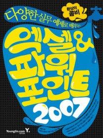 환상의 콤비 엑셀&파워포인트 2007