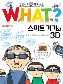 WHAT왓? 스마트 기기와 3D