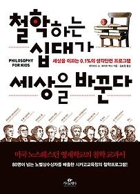 철학하는 십대가 세상을 바꾼다