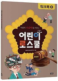어린이 로스쿨 워크북 - 8 종합편