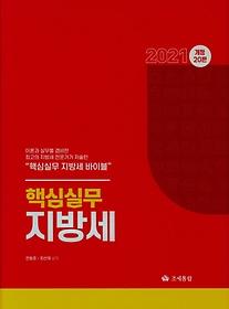 2021 핵심실무 지방세