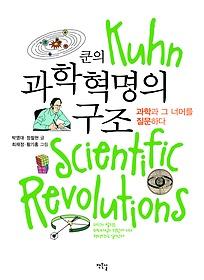 쿤의 과학혁명의 구조