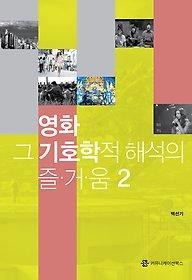 영화 그 기호학적 해석의 즐거움 2