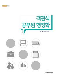 객관식 공무원 행정학 (2012)