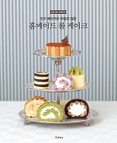 홈메이드 롤 케이크