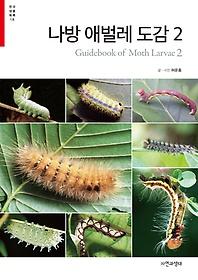 나방 애벌레 도감 2