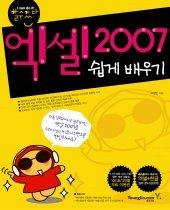할수있다! 엑셀 2007 쉽게 배우기 (CD:1)