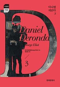 다니엘 데론다 3