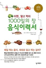 1000일의 창, 음식이력서 : 이젠, 알고 먹자