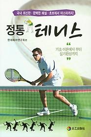정통 테니스